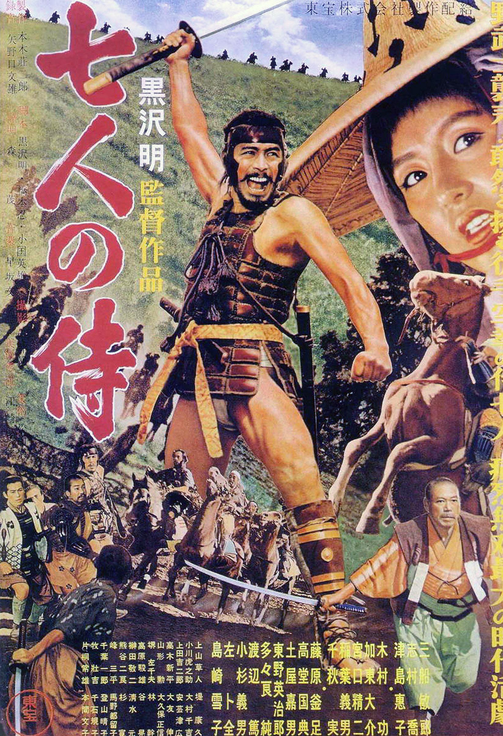 Bushido : shinobu-hashimoto-seven-samurai-screenplay-writer-japan  bij ki club.cool karateschool in Amsterdam Centrum en Monnickendam voor traditioneel Shotokan karate-do.